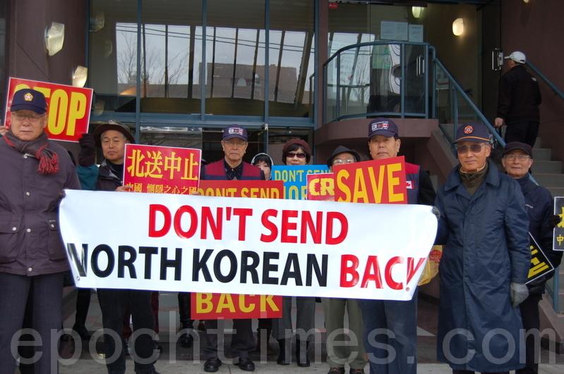 2016年3月19日,韓裔民眾聚集在溫哥華中領館簽證處前,呼籲中共政府停止遣返從北韓逃離到中國的脫北者。(趙明元/大紀元)