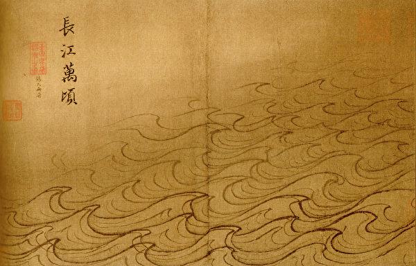 十二月,元軍數以萬計的戰艦從漢口進入長江。圖為南宋馬遠〈水圖 長江萬頃〉。(公有領域)