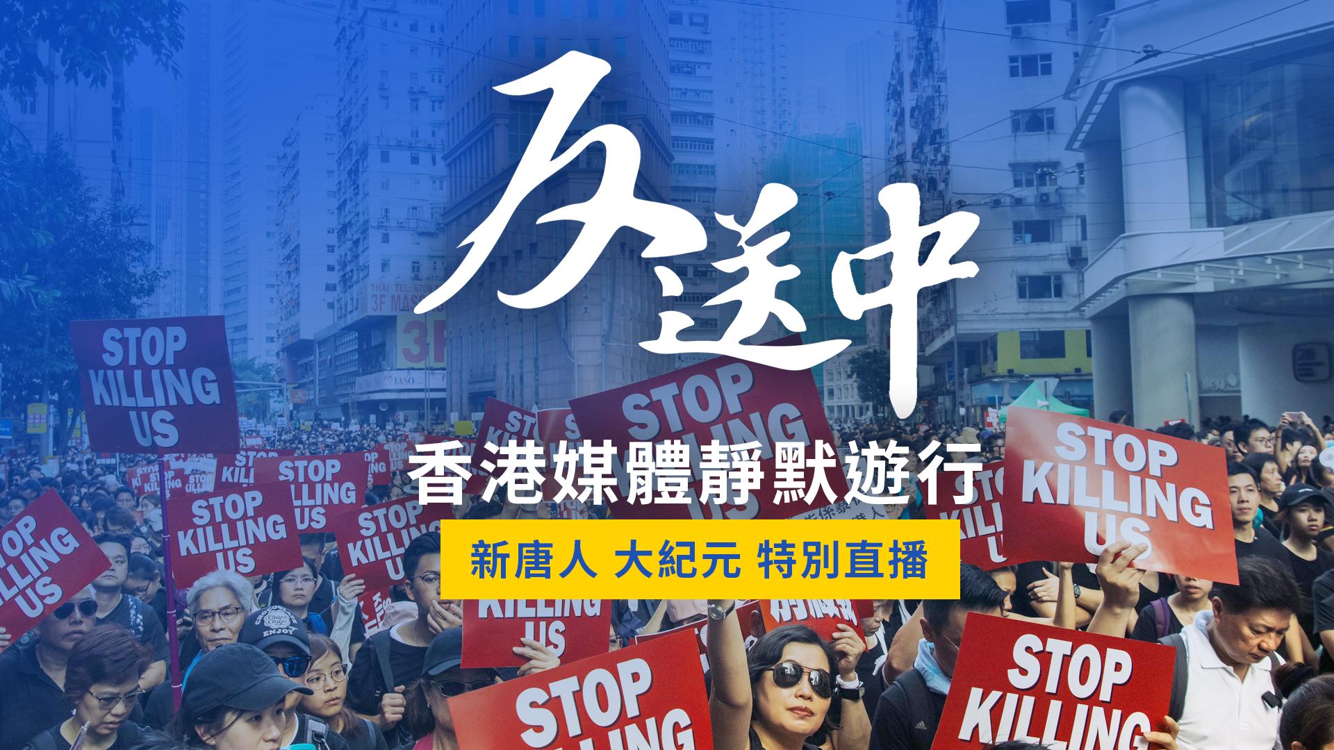 香港七個傳媒工會和組織周日(7月14日)舉辦「停止警暴 捍衛新聞自由」的新聞界靜默遊行。(大紀元)