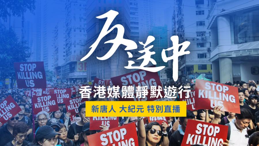 【直播】香港新聞界靜默遊行 抗議警暴