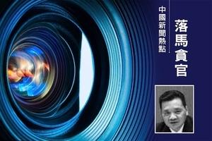 陳旭前下屬 上海浦東檢察長楊玉俊被調查