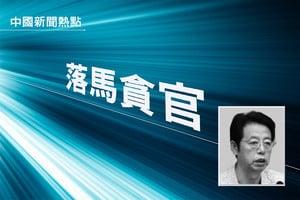 陝西省原政法委副書記 吳新成被雙開