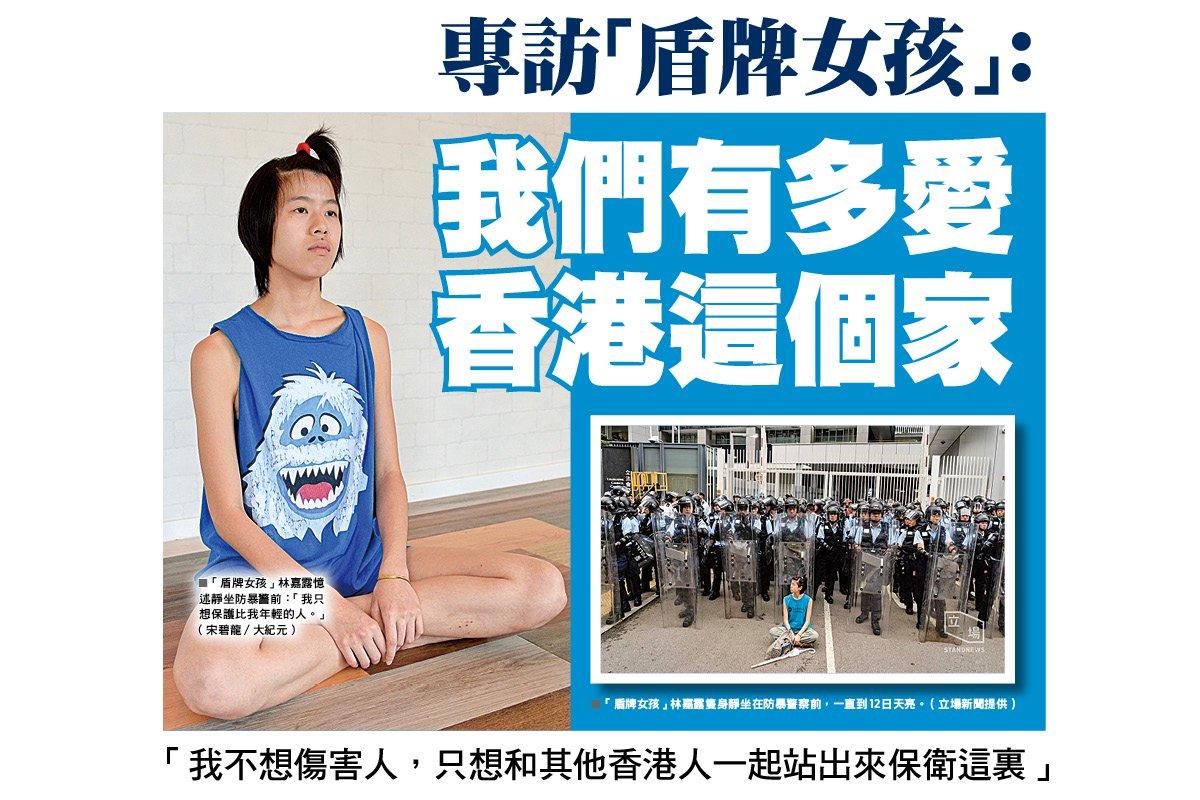 在香港「反送中」運動中,一位年輕女孩在一群全副武裝的防暴警察前閉目打坐,以柔弱的身軀阻擋警察武力向前的照片,感動全球。她被西方傳媒稱為「盾牌女孩」。(大紀元合成圖)