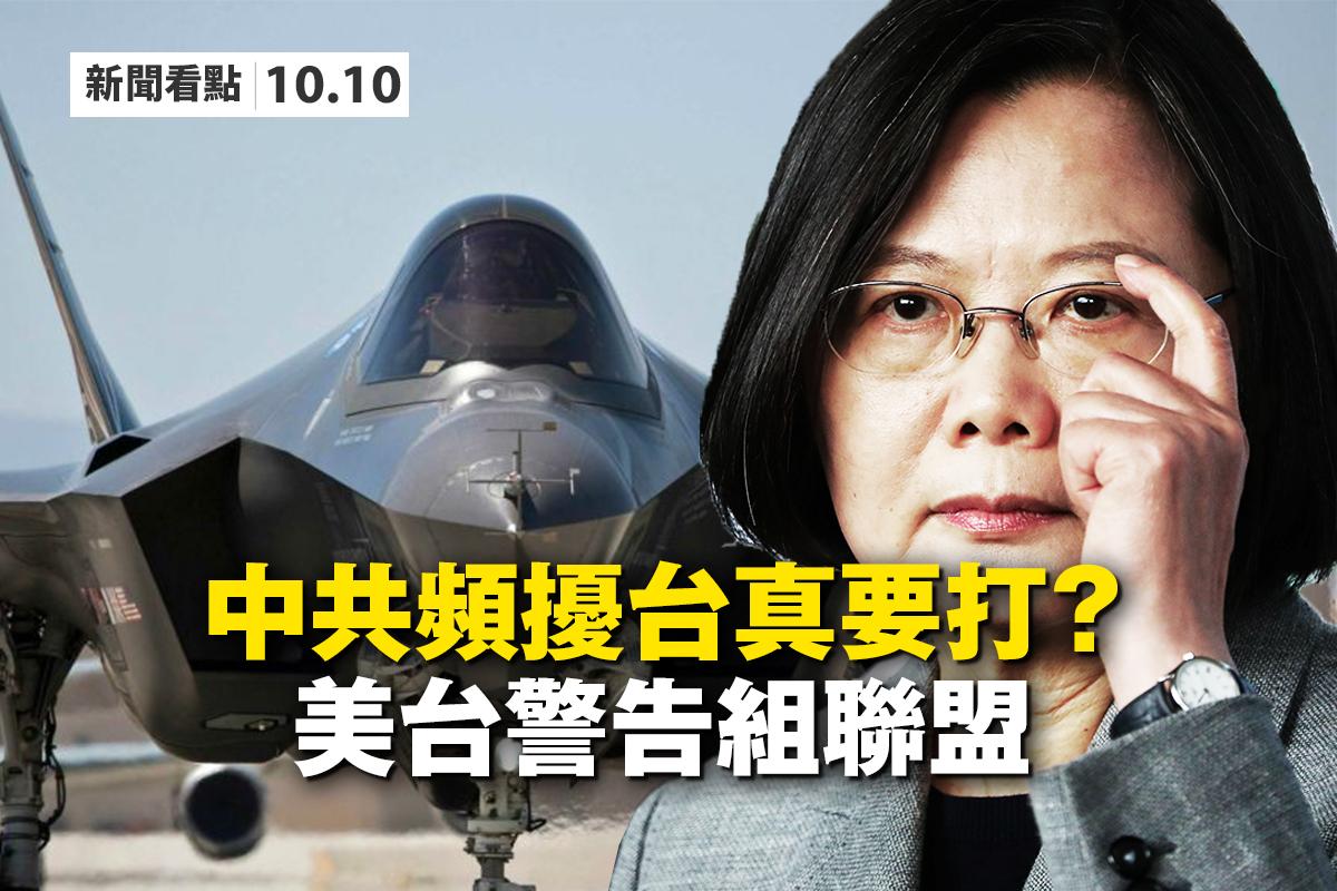近日,兩岸關係進一步緊張,要打仗的氣氛很濃,中共軍機10日再次擾台,美國國務卿蓬佩奧明說,台灣是美中「衝突點」。美台加緊在世界組建聯盟。(大紀元合成)