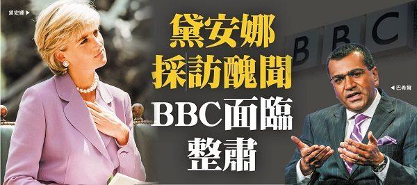 戴安娜採訪醜聞 BBC面臨整肅