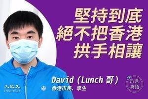 【珍言真語】香港十七歲中學生:堅持抗爭 良知超政治