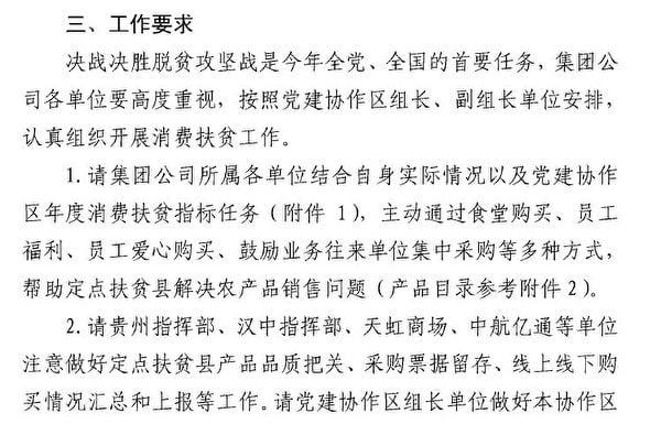 2020年4月,中國航空工業集團發文要求集團公司各單位做好定點扶貧採購工作。圖為文件截圖。(大紀元)