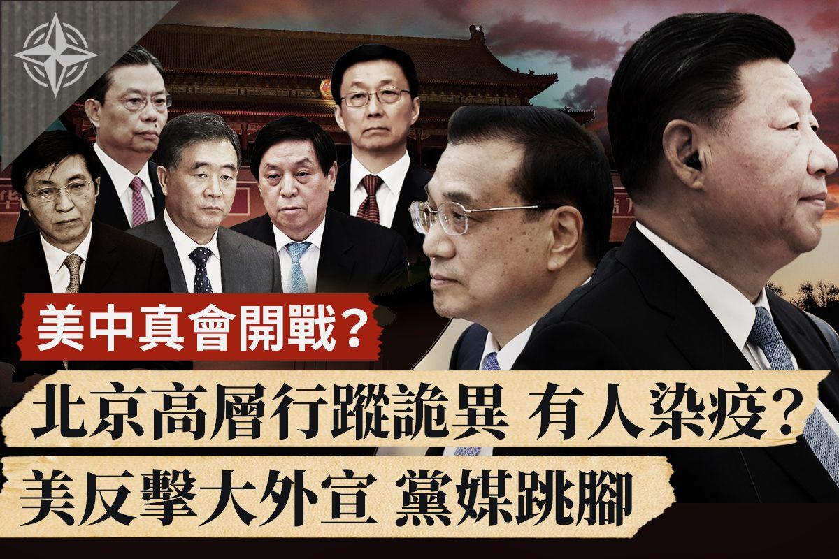 中共病毒瘟疫繼續在北京蔓延,政治局7常委行蹤詭譎,有人感染?(新唐人合成圖)