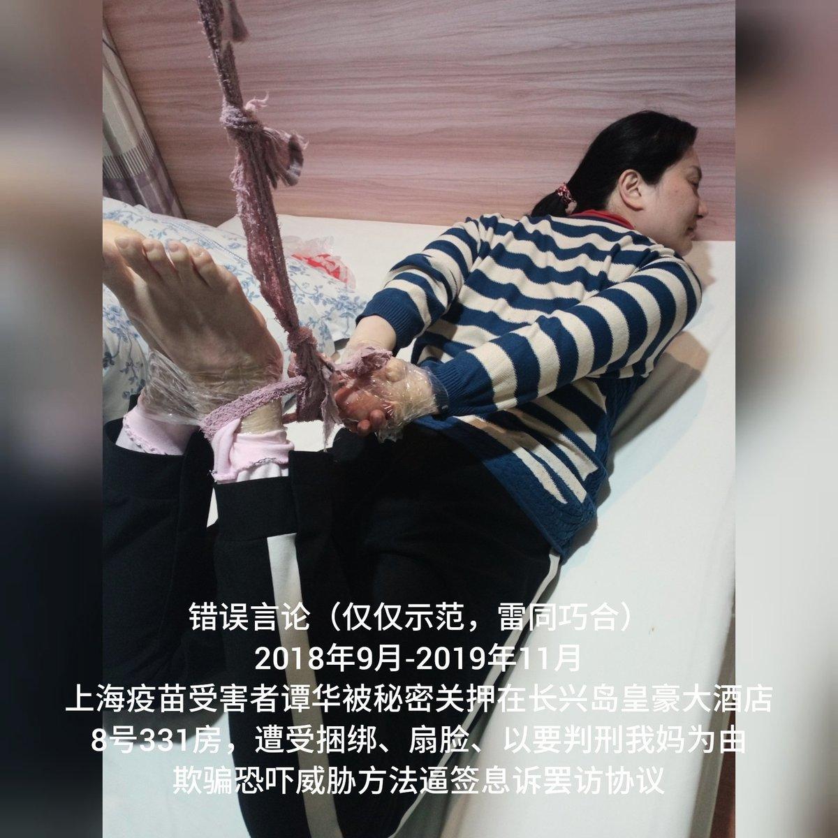 譚華還原關押期間被綑綁折磨的場景。(推特圖)