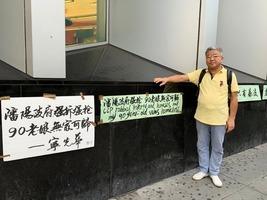 從六四到強拆 中國民主黨主席寧先華看中共