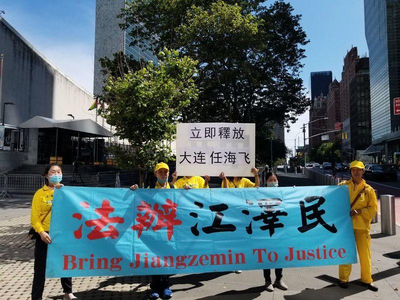 美國華人聯合國前求救 丈夫遭中共迫害命危