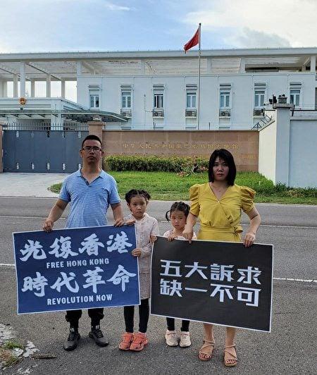 何先生一家人於巴哈馬中領館前聲援香港。(阿龍提供)
