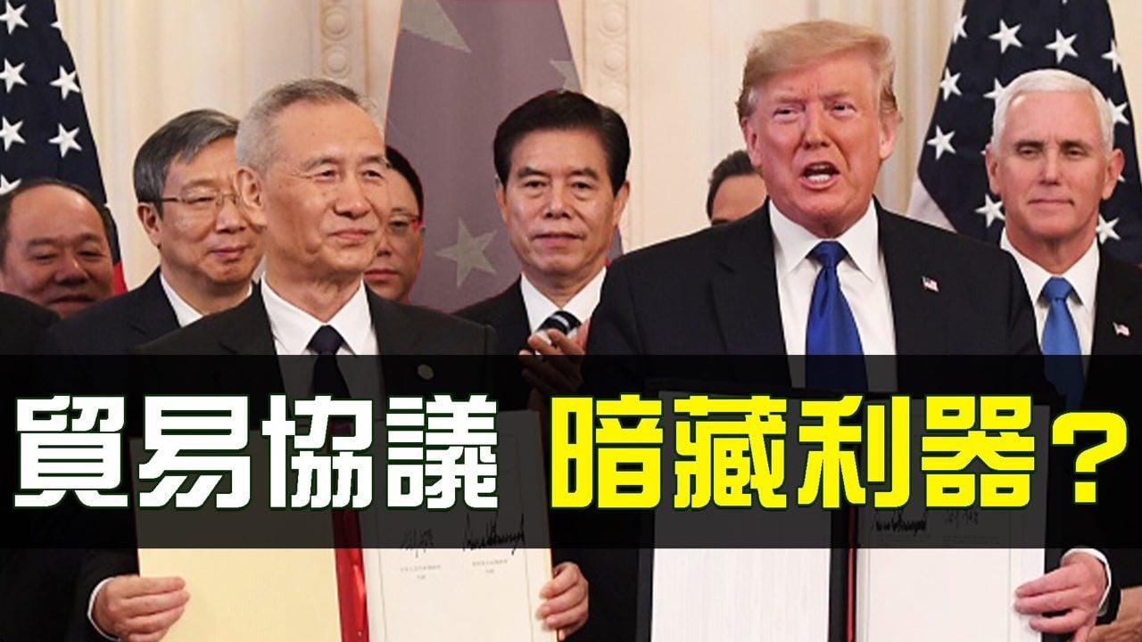 歷經兩年貿易戰,美中周三(1月15日)終於簽署第一階段協議。(新唐人合成)