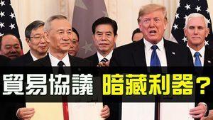 【熱點互動】第一階段協議改變中美貿易模式