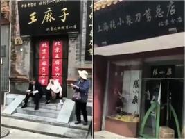 五一小長假 北京前門兩刀具名店被禁營業