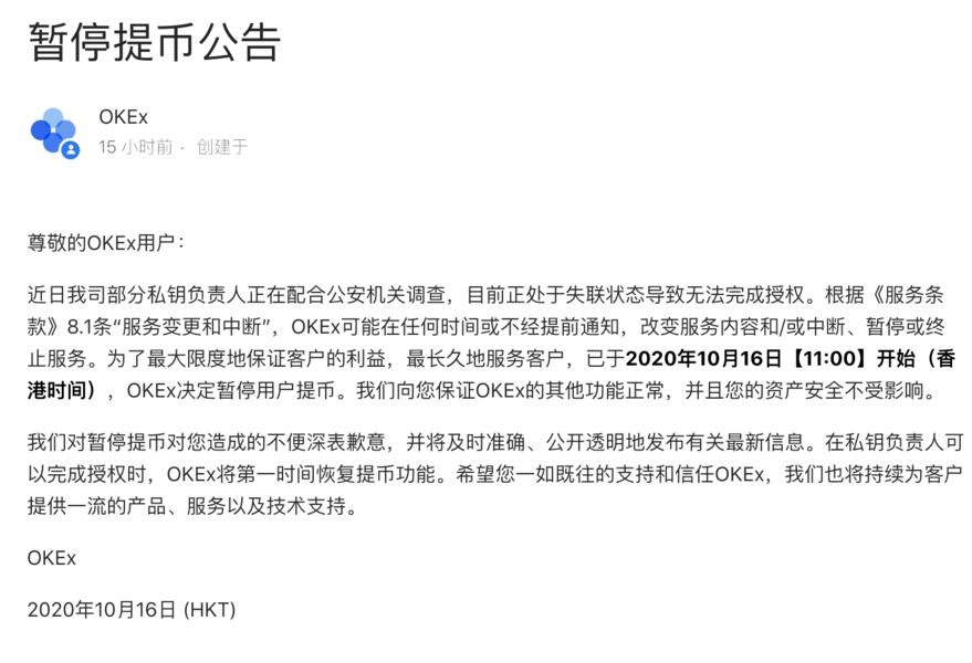 OKEx創始人被公安帶走 平台暫停用戶提幣