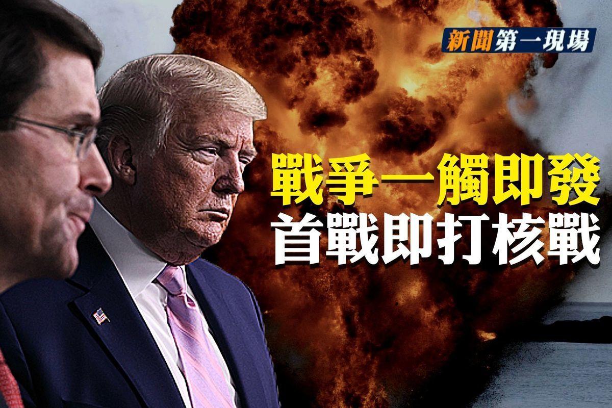 前中共海軍司令部中校參謀姚誠表示,中美戰爭將隨時爆發,而且可能首先發生「核武器」戰爭。(大紀元合成圖)
