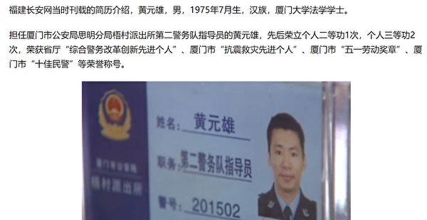 日前,中共廈門市公安局梧村派出所所長黃元雄因迫害中國法輪功學員被美國制裁。(網絡截圖)