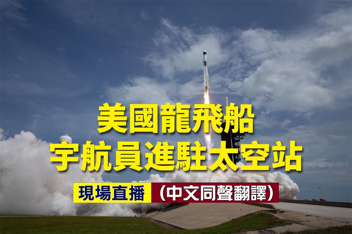 龍飛船今天(5月31日)上午約10:29開始與國際太空站對接,並進駐太空站。(大紀元合成)