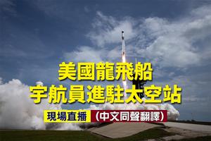 【直播】龍飛船上太空 太空人進駐太空站