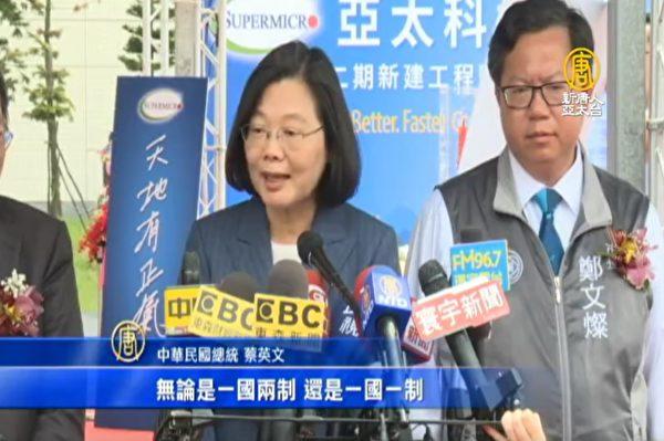蔡英文表示,這件事暴露了香港政府的態度,無論是一國兩制或一國一制,台灣都不會接受。(新唐人影片截圖)