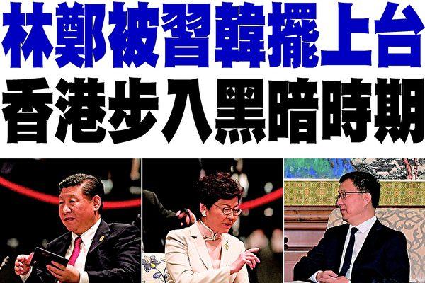 習近平、韓正先後會見香港特首林鄭月娥時,都表示支持她,韓正還高調稱讚被許多港人批評的香港警隊。這與港人要求林鄭下台、調查警隊濫暴濫權等五大訴求背道而馳。(大紀元合成圖)