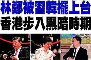 習、韓接連對香港表態 被指斷錯症下錯藥