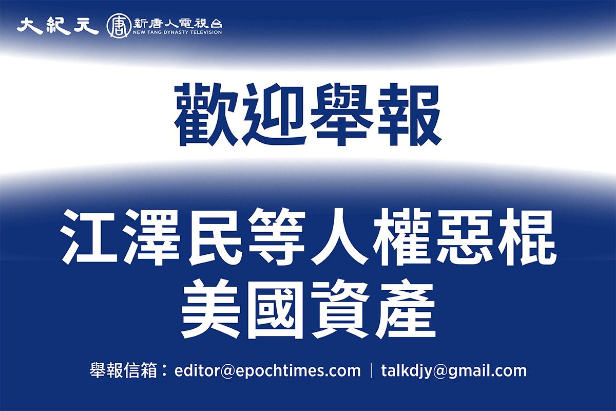 歡迎舉報江澤民等人權惡棍。(大紀元製圖)