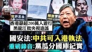 【拍案驚奇】港版國安法公佈 民陣籲遊行抗議