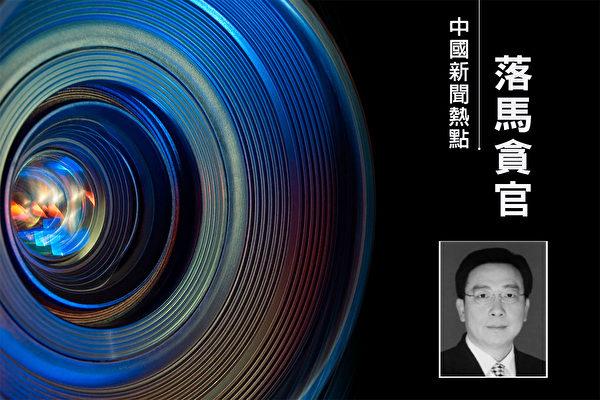 12月29日,中共貴州省前副省長蒲波被起訴。(大紀元合成)