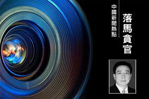 貴州前副省長蒲波被起訴 受賄數額巨大
