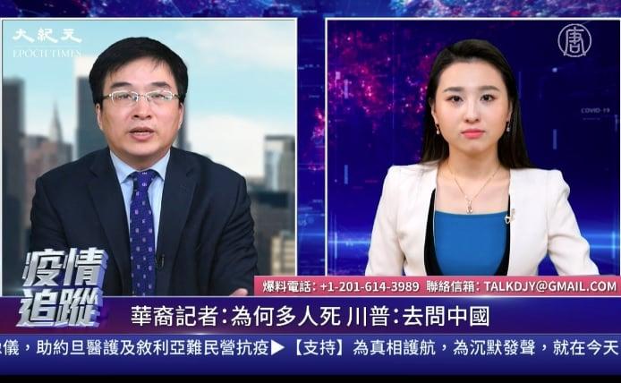 歡迎收看新唐人、大紀元5月11日的「中共病毒追蹤」每日聯合直播節目。(大紀元)