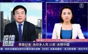 【直播】5.12中共肺炎疫情追蹤:疫情衝擊中美貿協