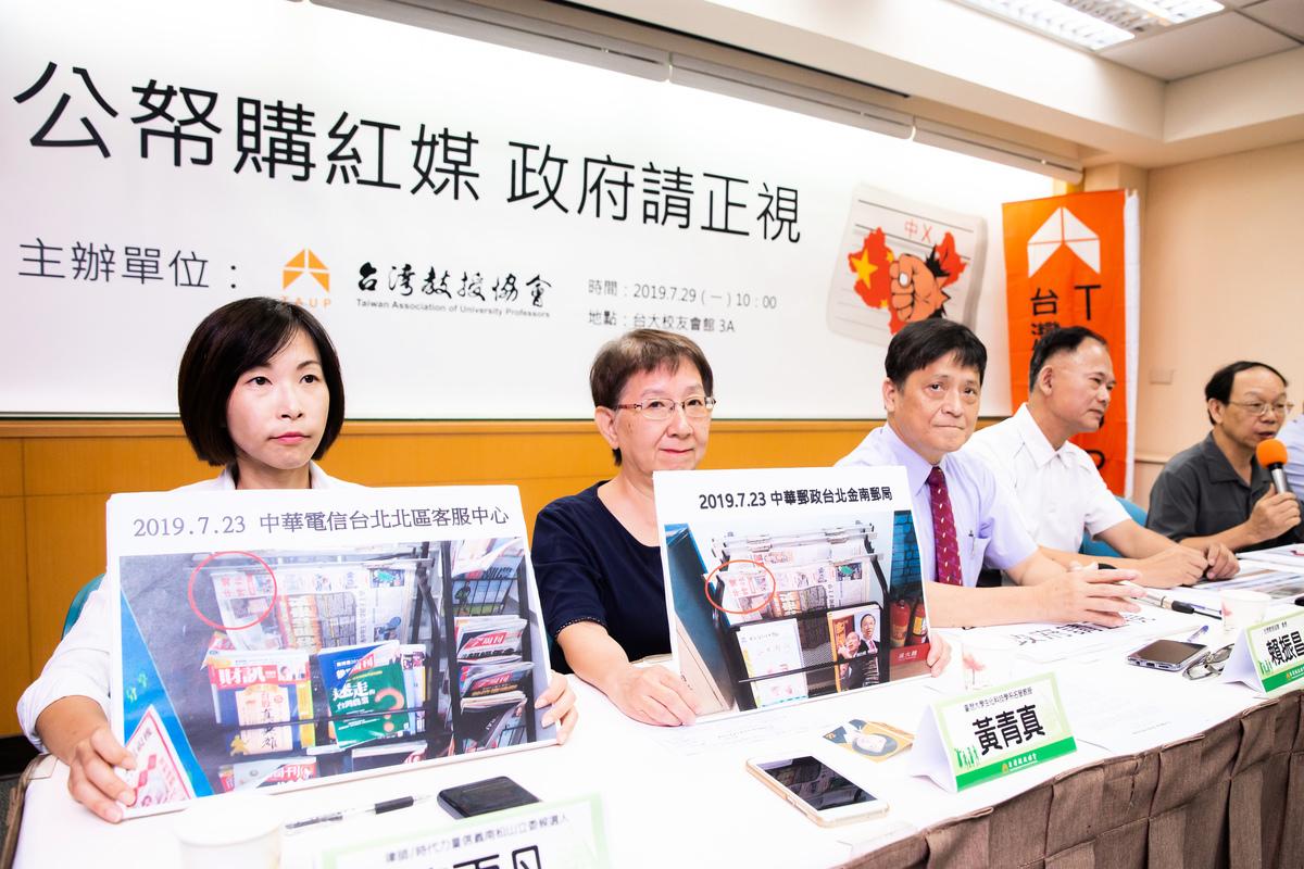 台灣教授協會和多位專家學者7月29日召開記者會,呼籲台灣政府勿以公帑訂閱紅媒報紙。 (陳柏州/大紀元)