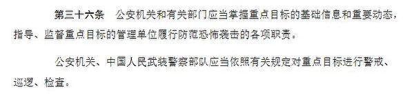 中共《反恐怖主義法》相關規定。(中共全國人大官網截圖)