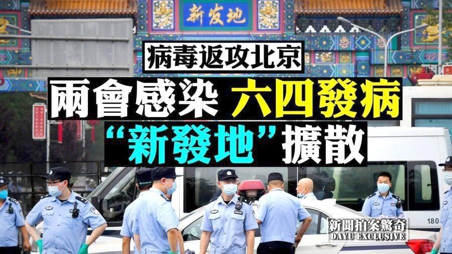 【拍案驚奇】北京爆疫情 中共稱病毒「歐洲款」