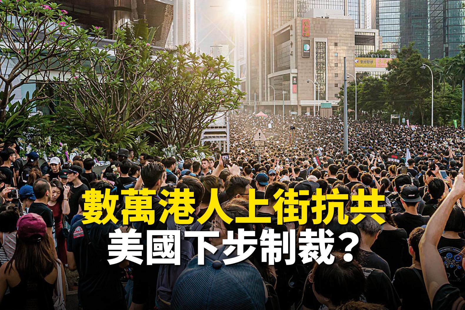 數萬港人上街抗議,北京爭取不到港人的心,美國下一步的制裁?(大紀元合成)