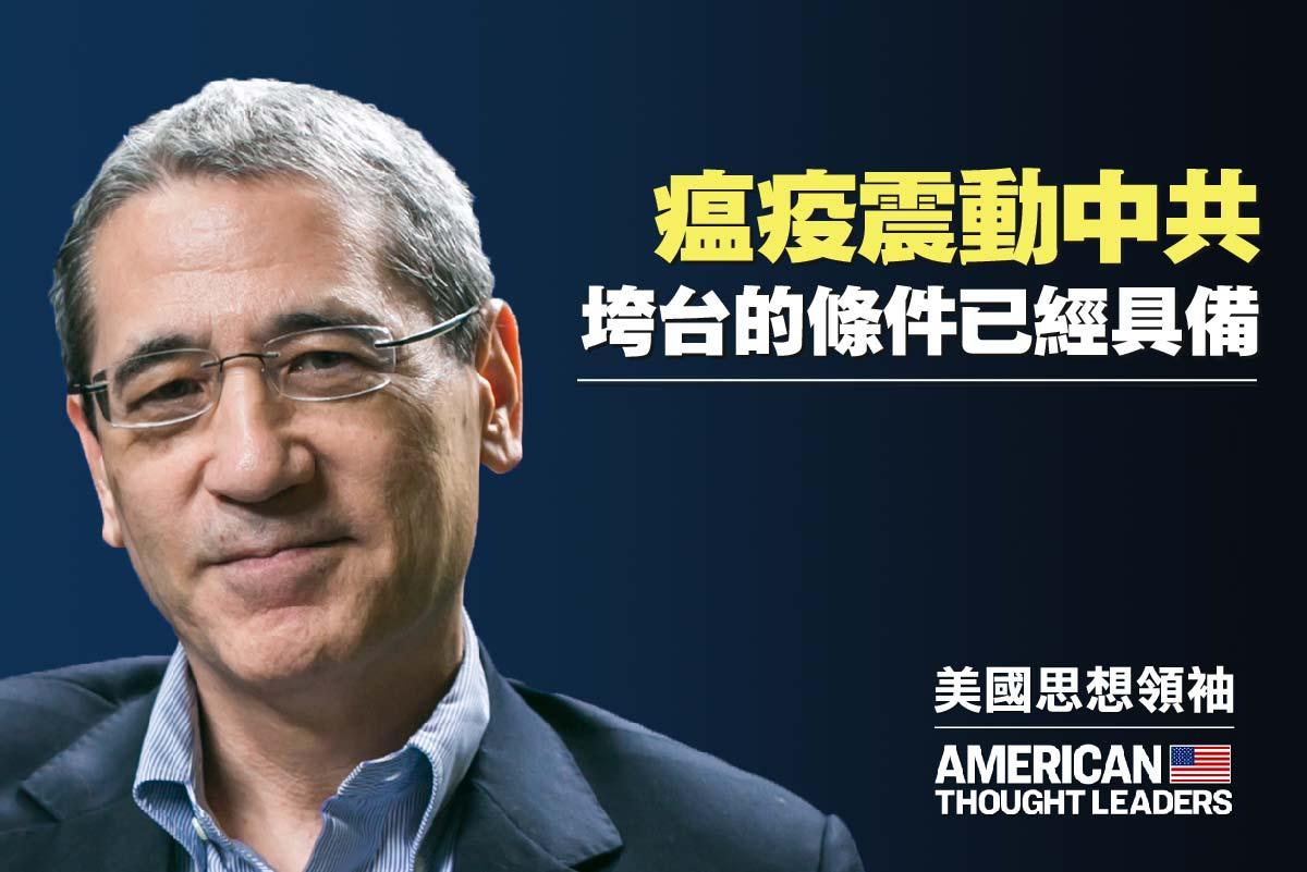 英文大紀元《美國思想領袖》節目專訪中國分析師章家敦。(大紀元製圖)