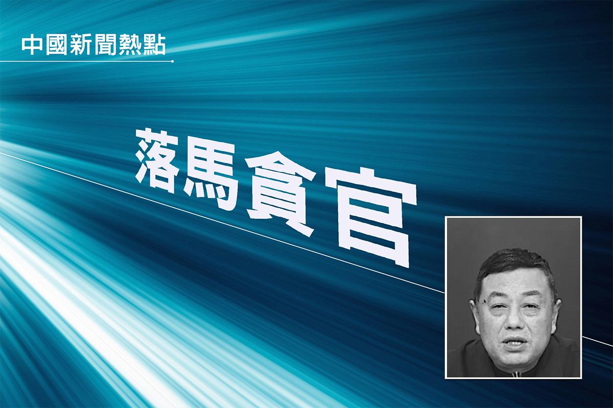 近日,重慶市政法委副書記譚曉榮亦被官方調查。(大紀元合成圖)