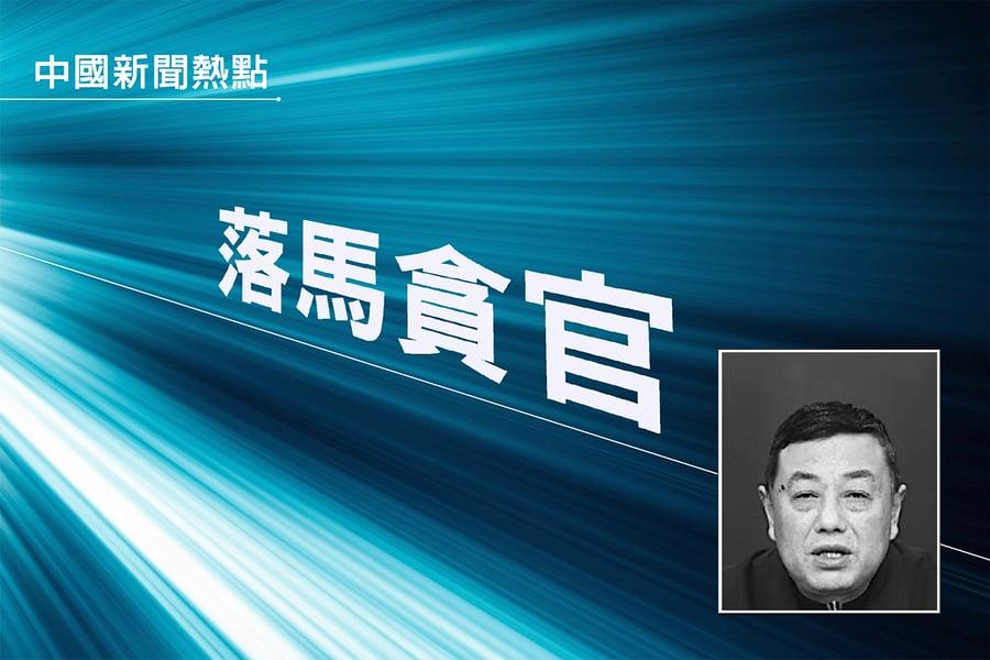 重慶公安局長被捕後 政法委副書記譚曉榮被查