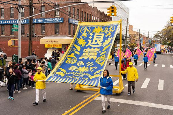 2019年10月20日,紐約部分法輪功學員在布魯克林舉行遊行,聲援3億4千多萬勇士三退(退出中共黨、團、隊)。(戴兵/大紀元)