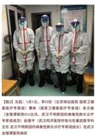 何堅:醫學界揭開中共新「沙士」黑幕