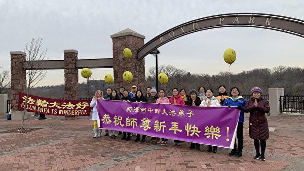 美國新澤西州中部法輪功學員在新布朗斯維克的博伊德公園恭祝李洪志師父新年快樂。(東玫/大紀元)