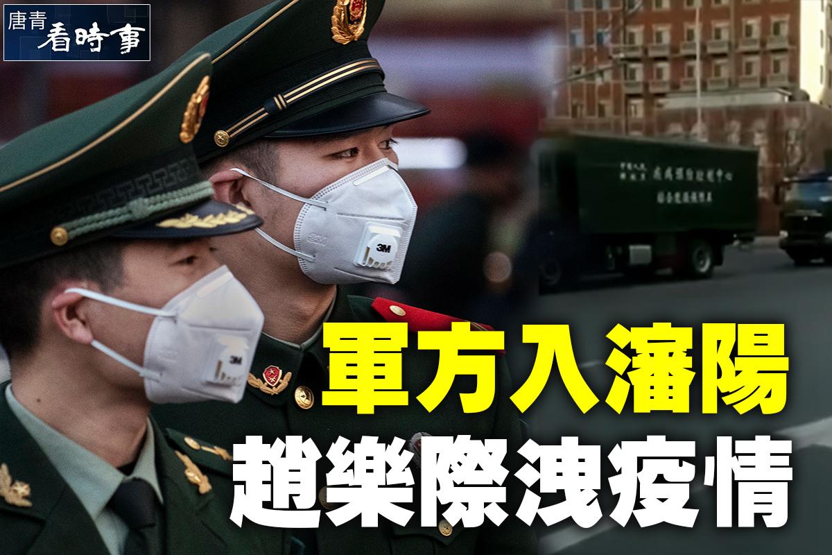 中國疫情嚴峻,軍方防疫機構進駐瀋陽;趙樂際握拳不握手,顯示北京疫情嚴重。(大紀元合成)
