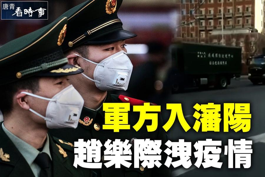 【唐青看時事】軍方入瀋陽 趙樂際洩疫情