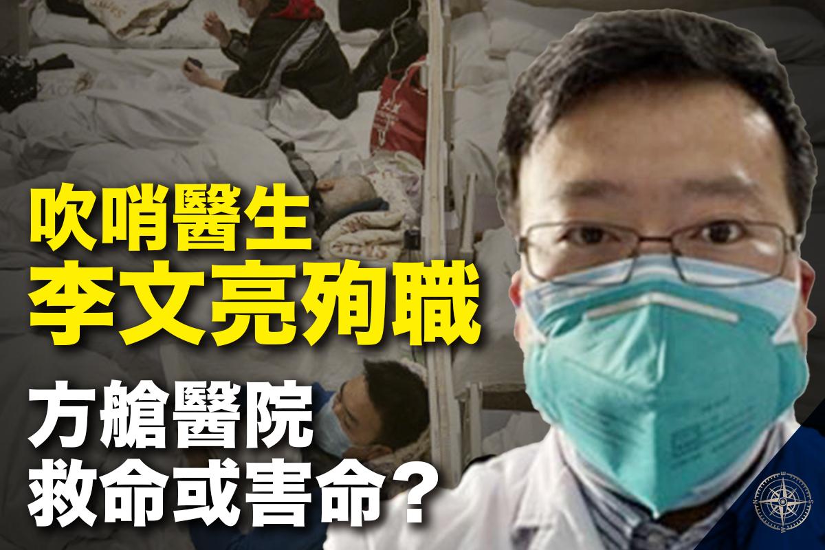 武漢疫情「吹哨者」李文亮醫生病逝。(大紀元合成)
