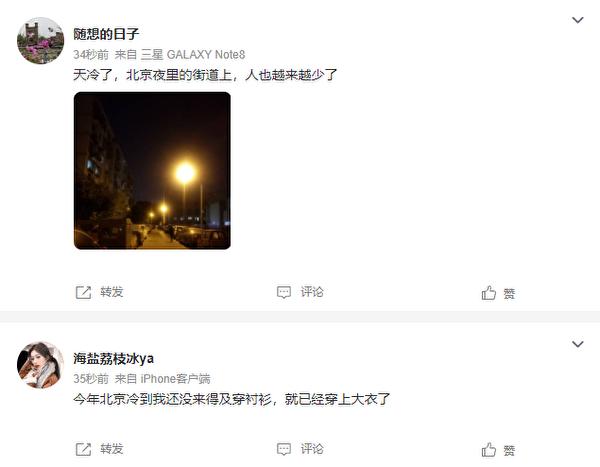 北京最低氣溫破0℃ 創52年同期最低值