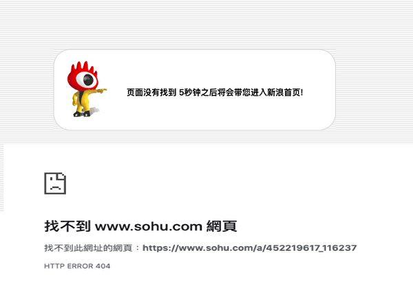 搜狐、網易新聞、新浪新聞、澎湃新聞等轉發中共央視新聞相關報道被刪除。(網頁截圖)