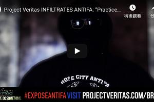 調查員臥底 影片揭Antifa煽動暴力