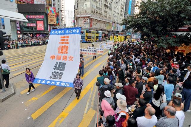 香港法輪功學員於2018年3月18日舉行了慶祝三億人退出中共黨團隊組織的大遊行。(李逸/大紀元)